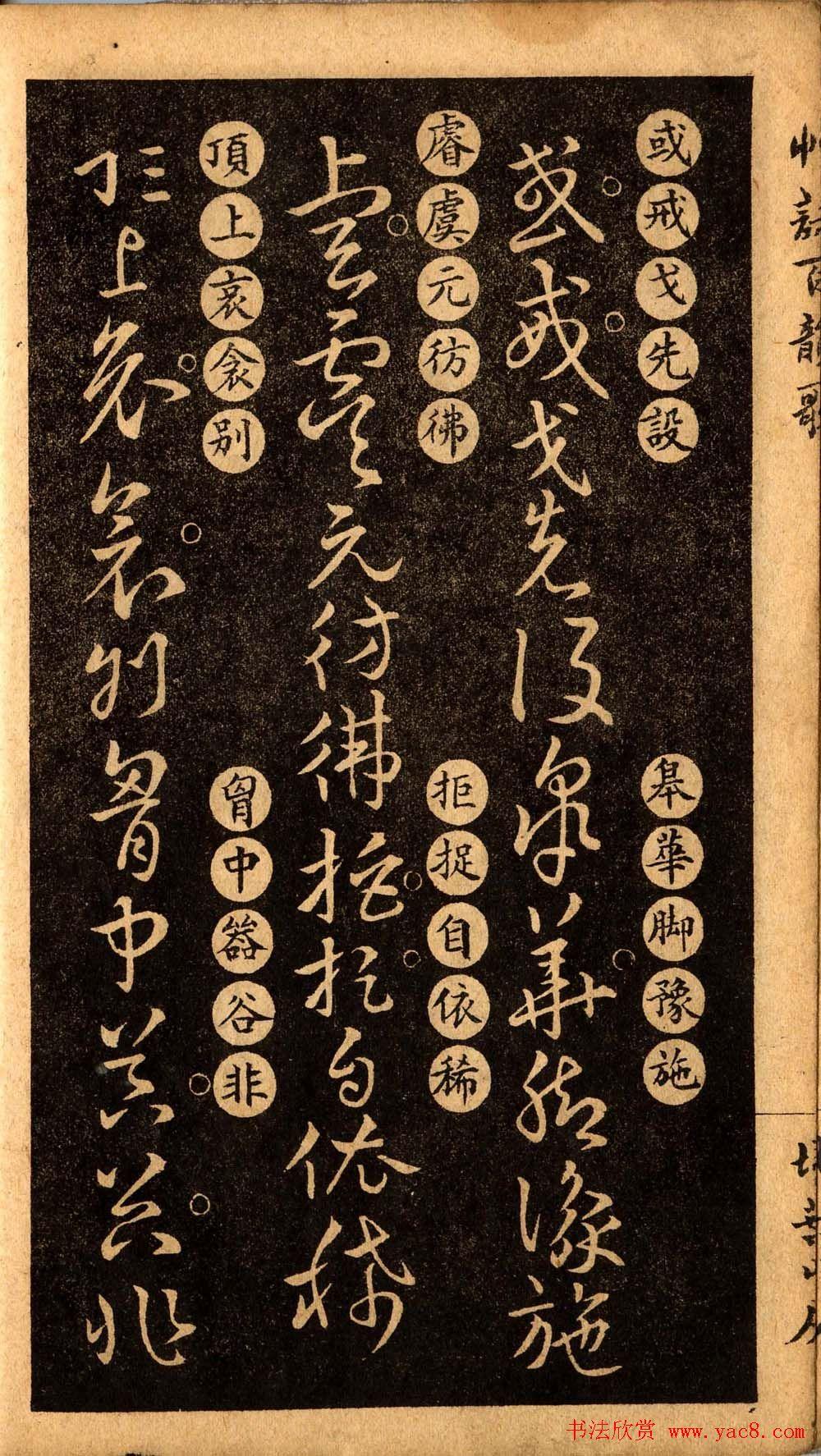 草书字帖下载《王羲之草诀百韵歌》(17)图片