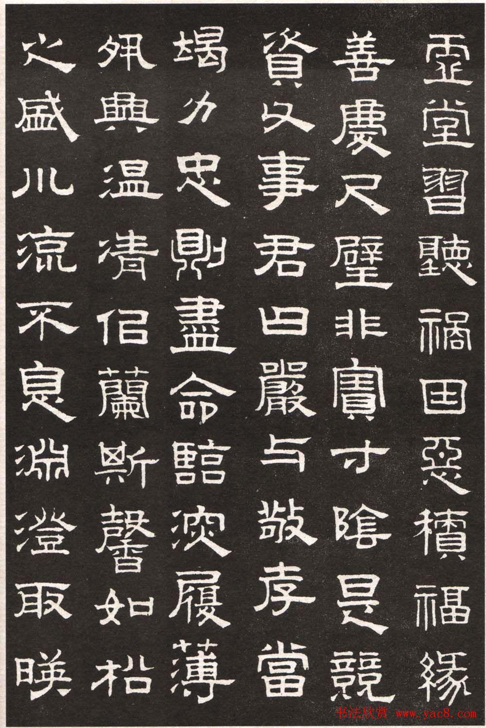 赵孟頫字帖欣赏隶书千字文(5)图片