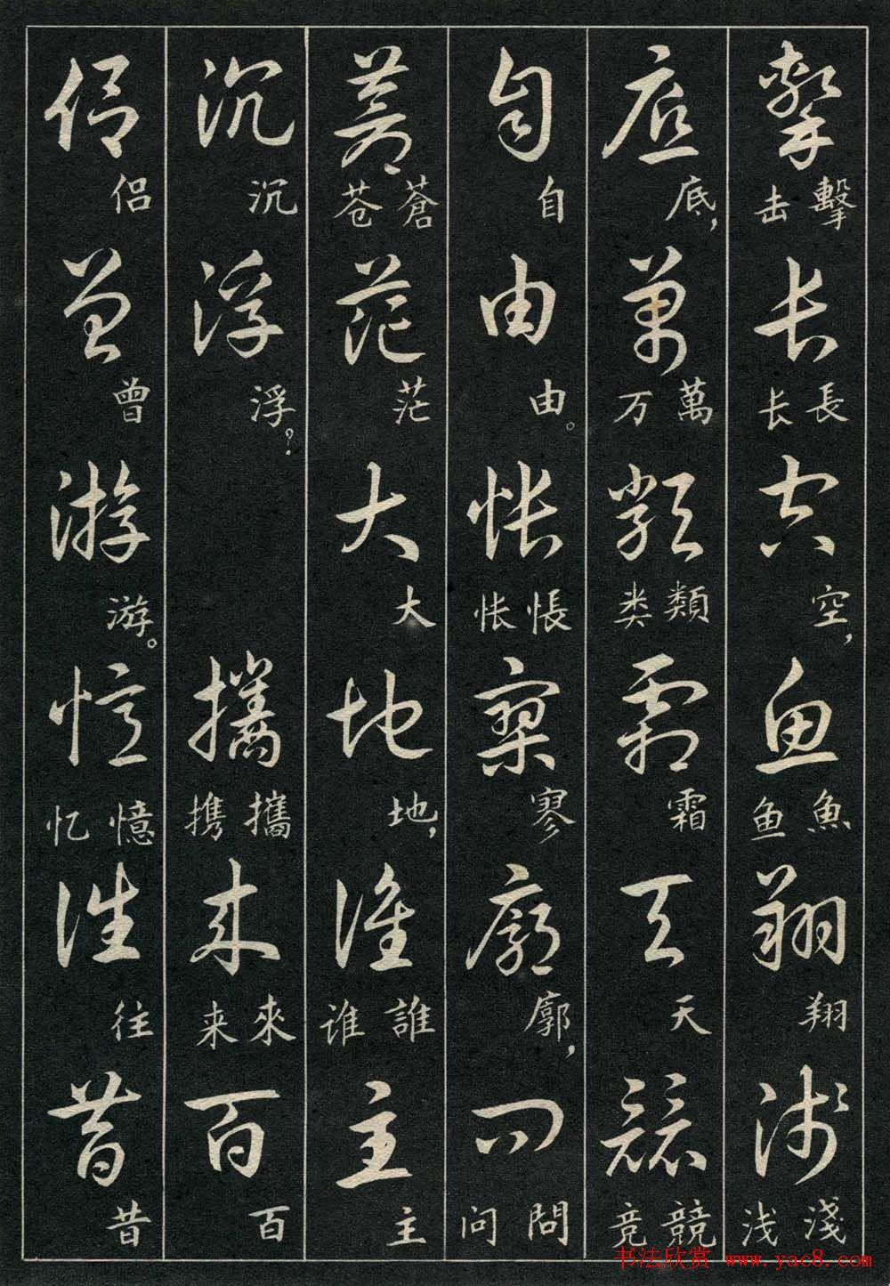 字帖欣赏《毛主席诗词三十九首草书帖》