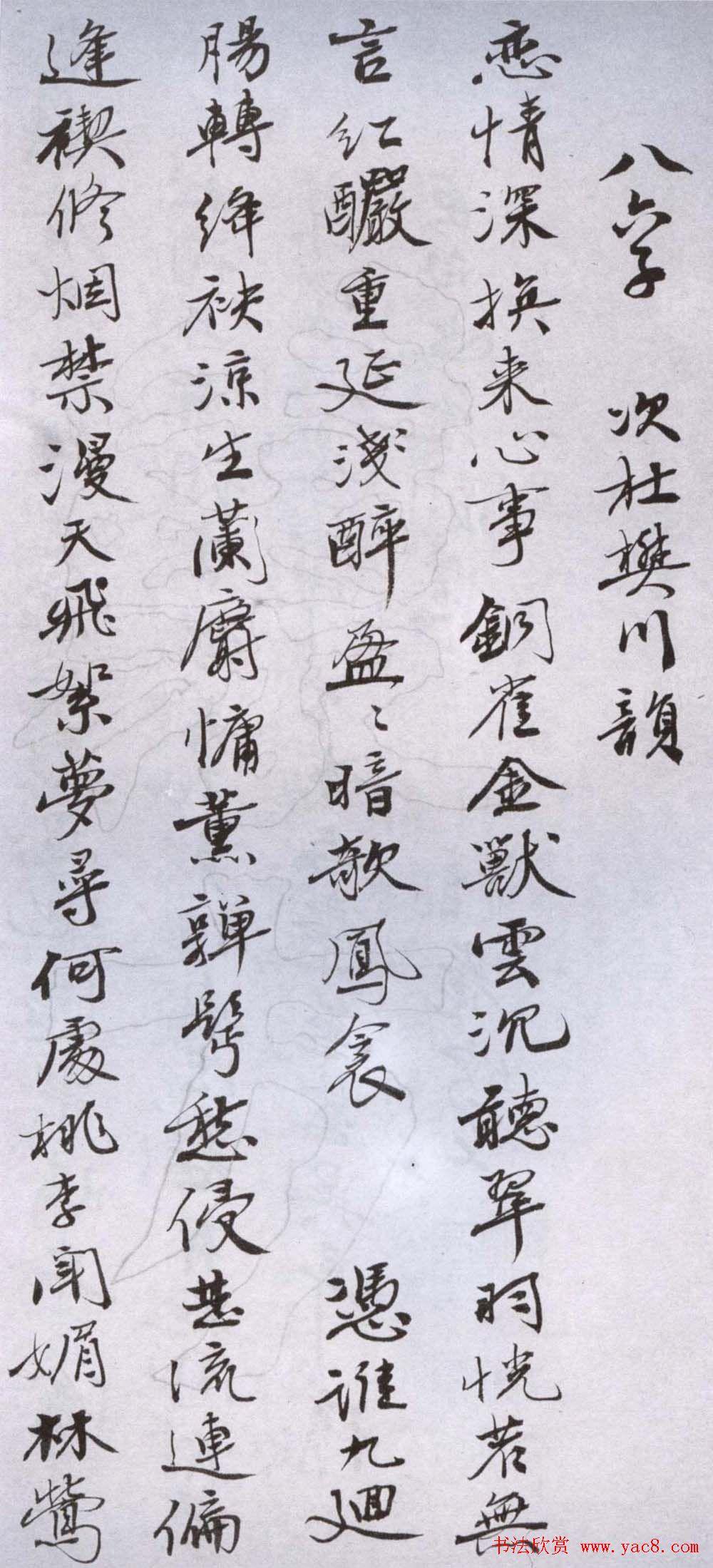 吴湖帆行楷书法欣赏《佞宋词痕册》