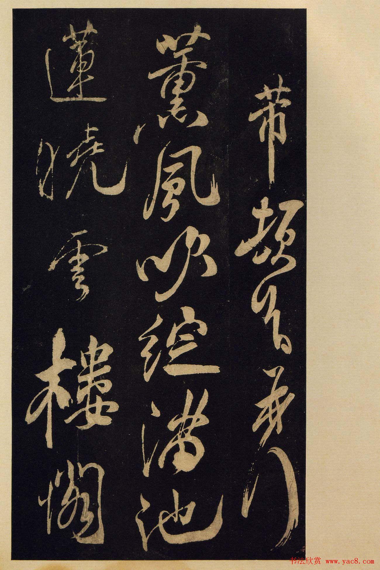 《宝晋斋法帖》卷十:米芾书法集高清大图