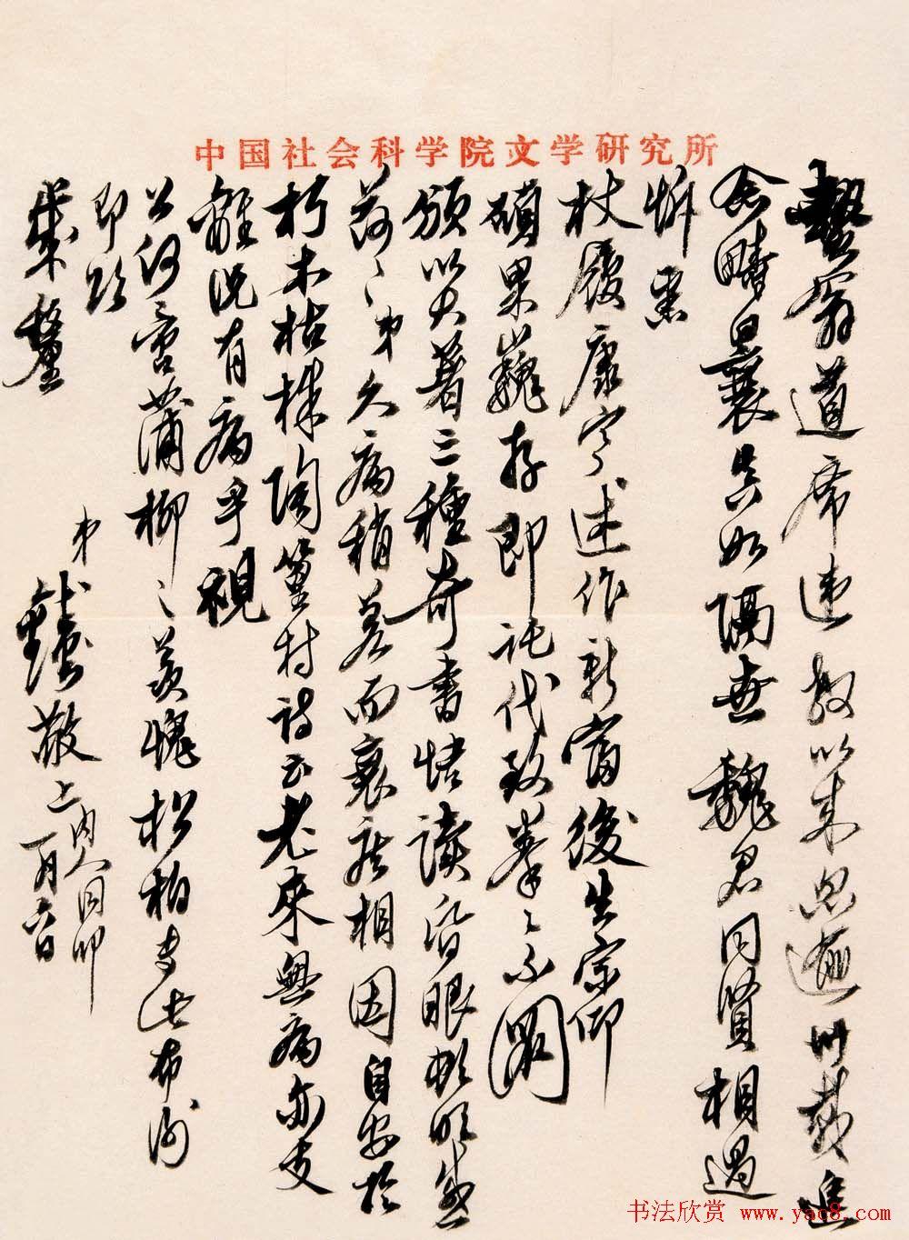 钱钟书毛笔信札手迹