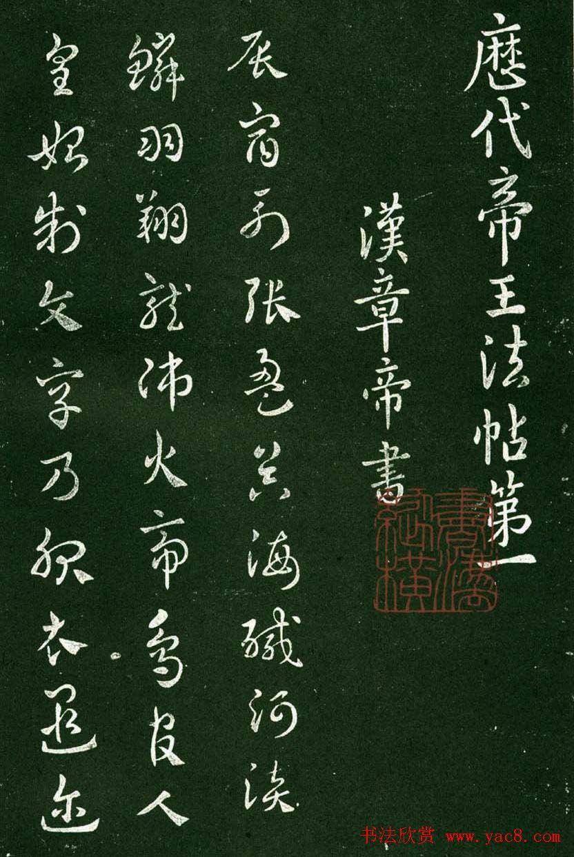 淳化阁帖(明肃府本)卷一:历代帝王法帖第一