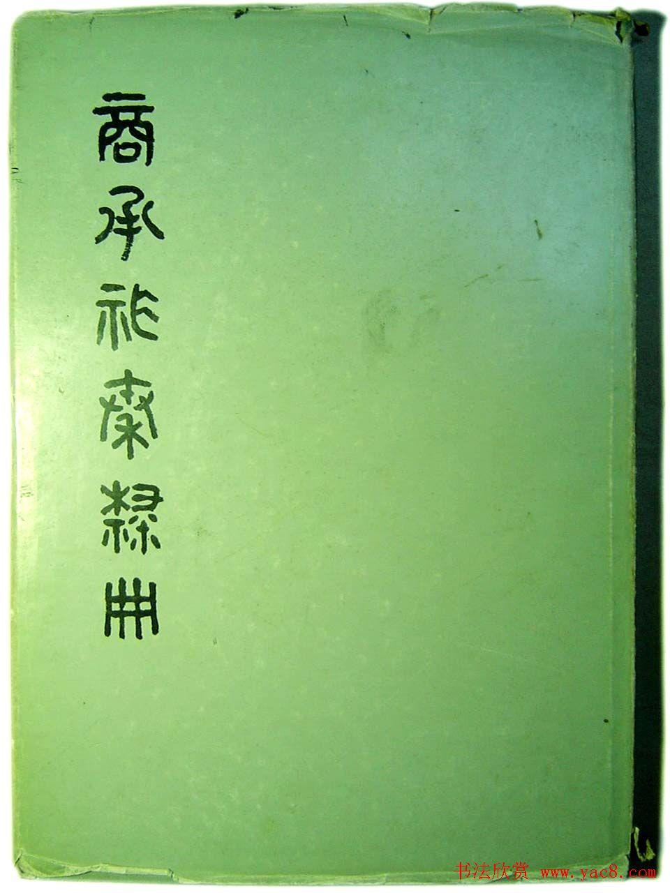 书法图书《商承祚秦隶册》