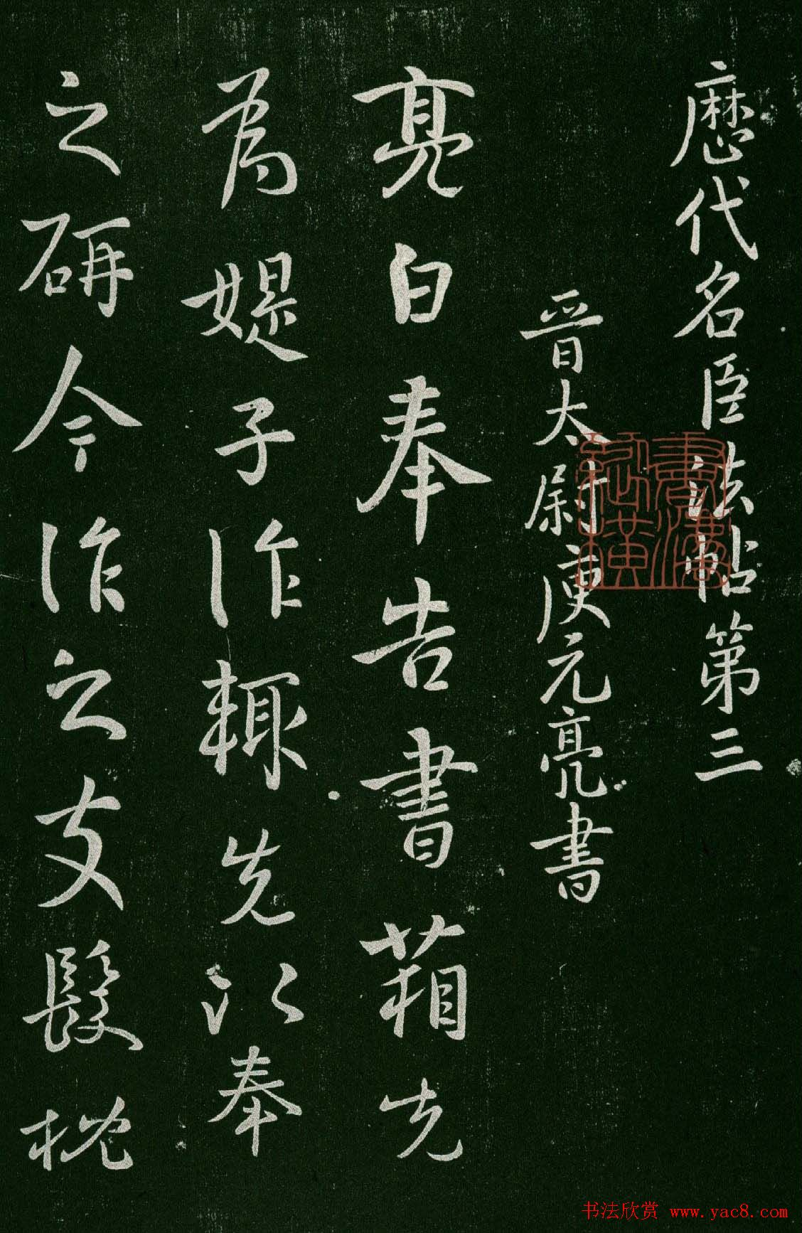 淳化阁帖(明肃府本)卷三:历代名臣法帖第三