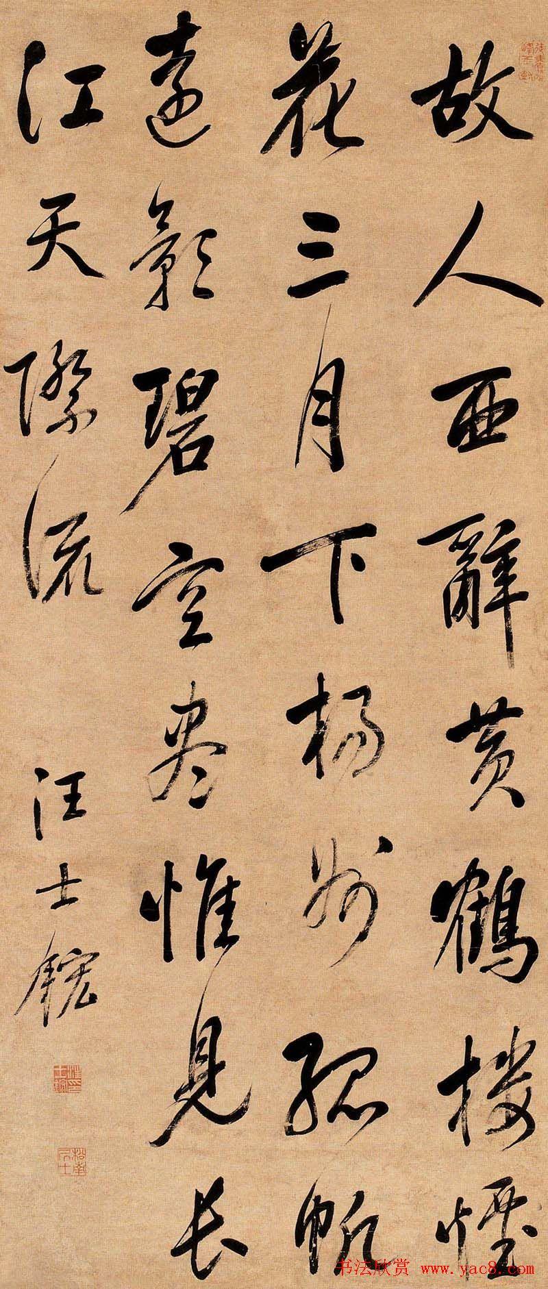 清代汪士�f书法墨迹欣赏