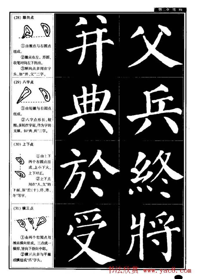 书法字帖《颜真卿楷书教程》图片