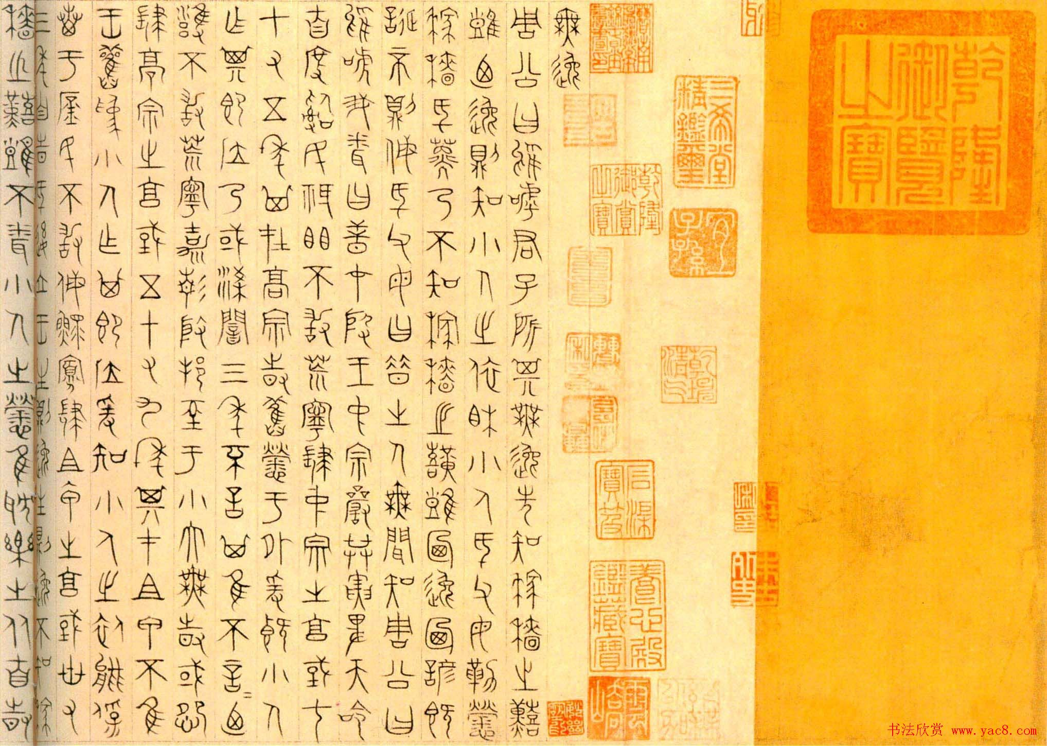 元代杨桓篆书欣赏无逸篇卷