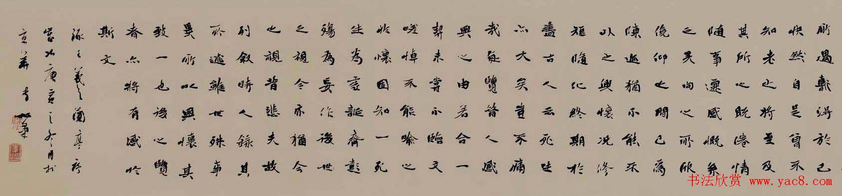 李松书法作品欣赏兰亭集序兰亭集序书法欣赏