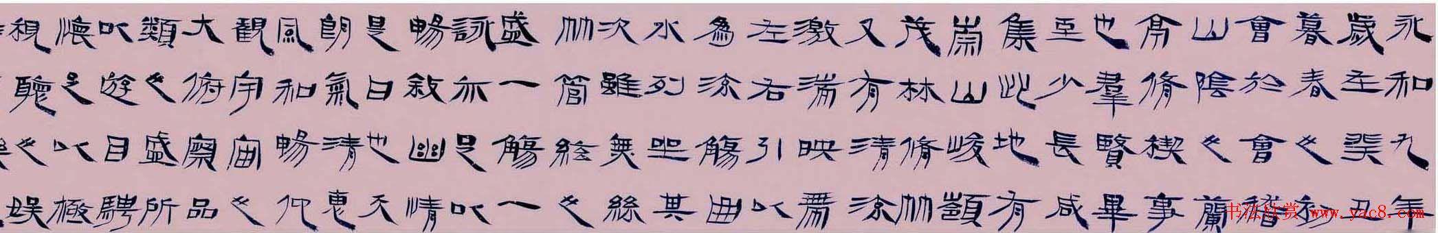 毛国典隶书作品欣赏兰亭集序