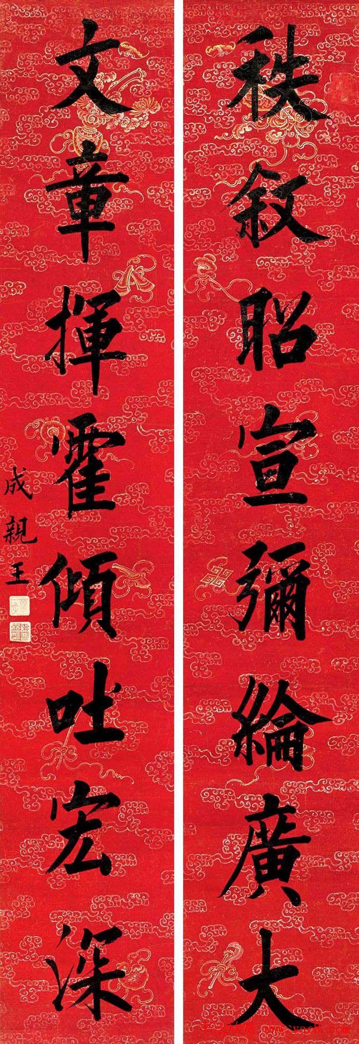 成亲王爱新觉罗永瑆书法艺术网络展