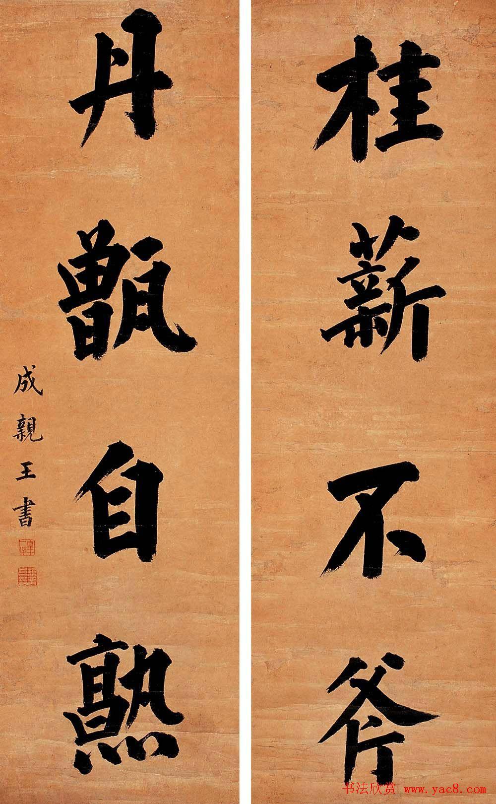 成亲王爱新觉罗永瑆书法艺术网络展(4)图片
