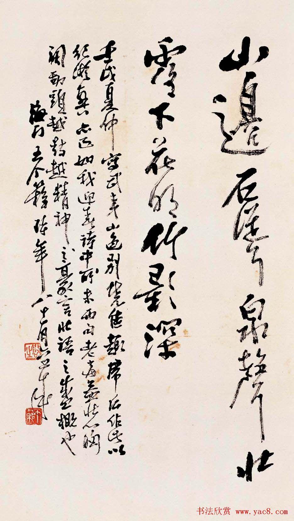 著名书画家王个簃书法作品欣赏