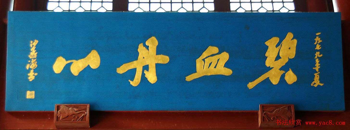 沙孟海书法题字牌匾与对联
