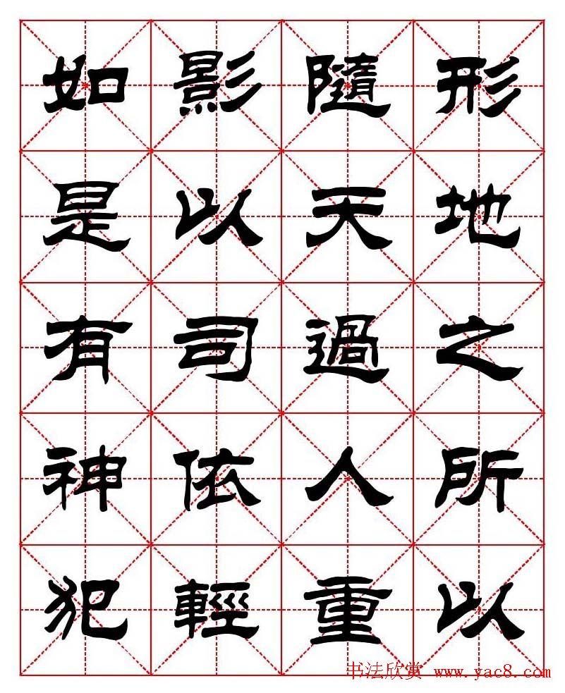 刘炳森隶书字帖《太上感应篇》