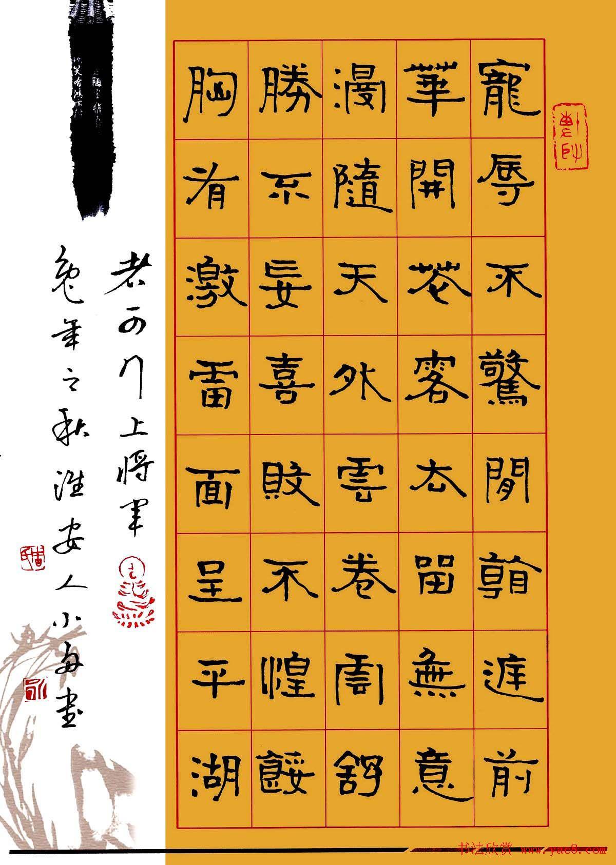 江苏周永硬笔书法作品欣赏图片