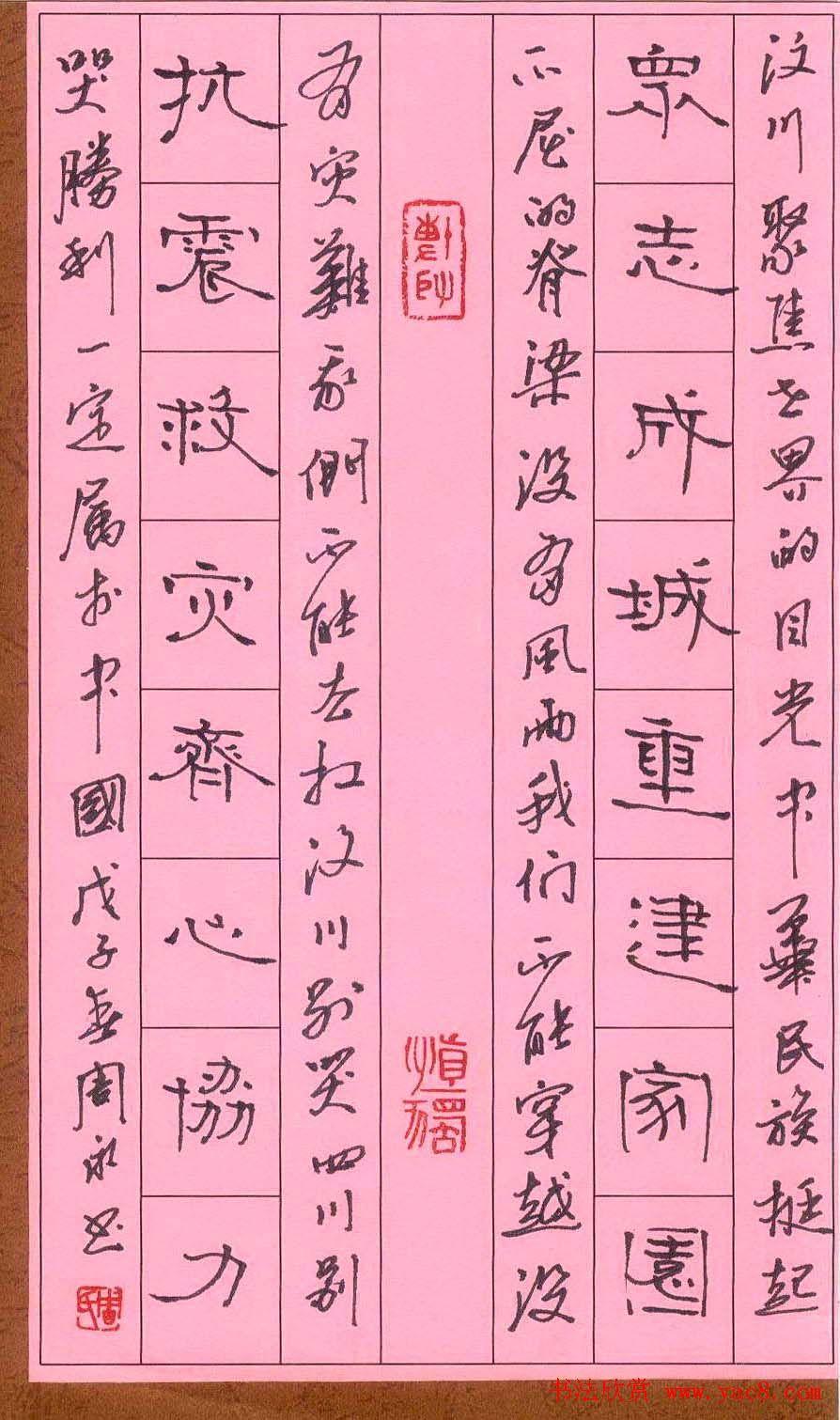 江苏周永硬笔书法作品欣赏 第15页 硬笔书法 书法欣赏图片