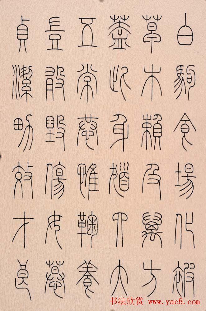 冯宝麟篆书字帖欣赏《千字文》 - 君临天下 - 君临天下