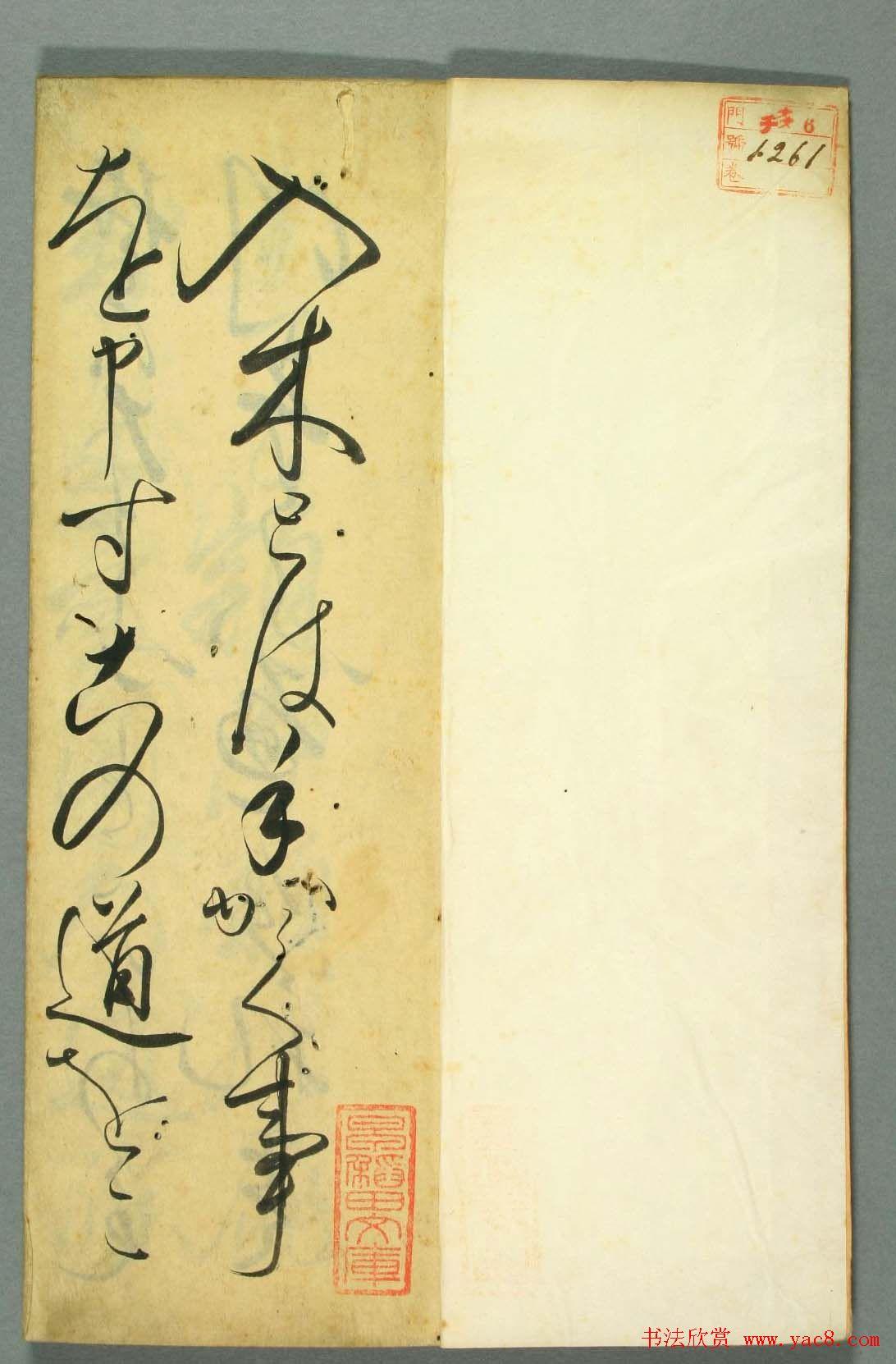 日本书法作品集行草书入木道