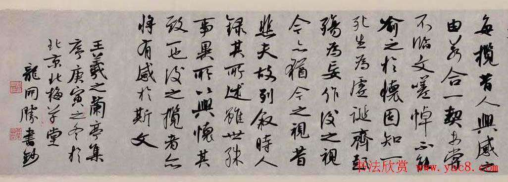 龙开胜行书欣赏王羲之兰亭集序卷图片
