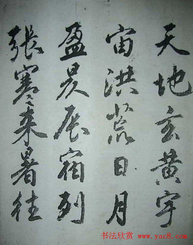 天津著名��法家哈��行��千字文