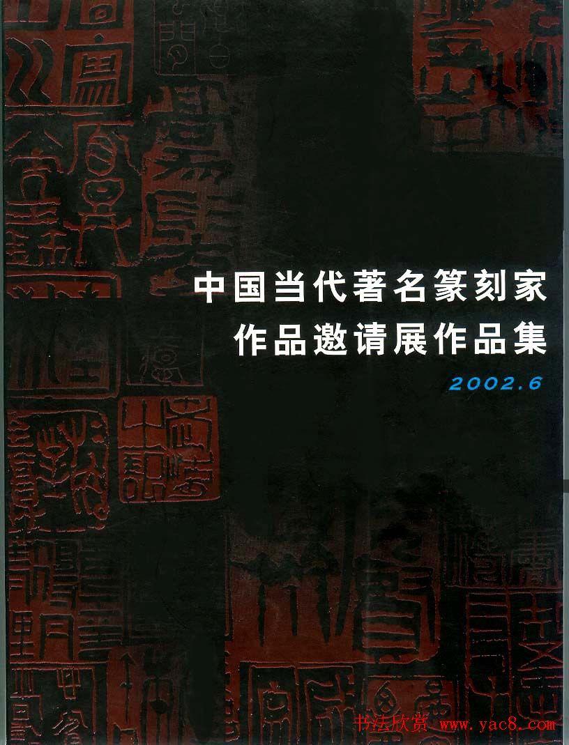 中国当代著名篆刻家作品邀请展作品集
