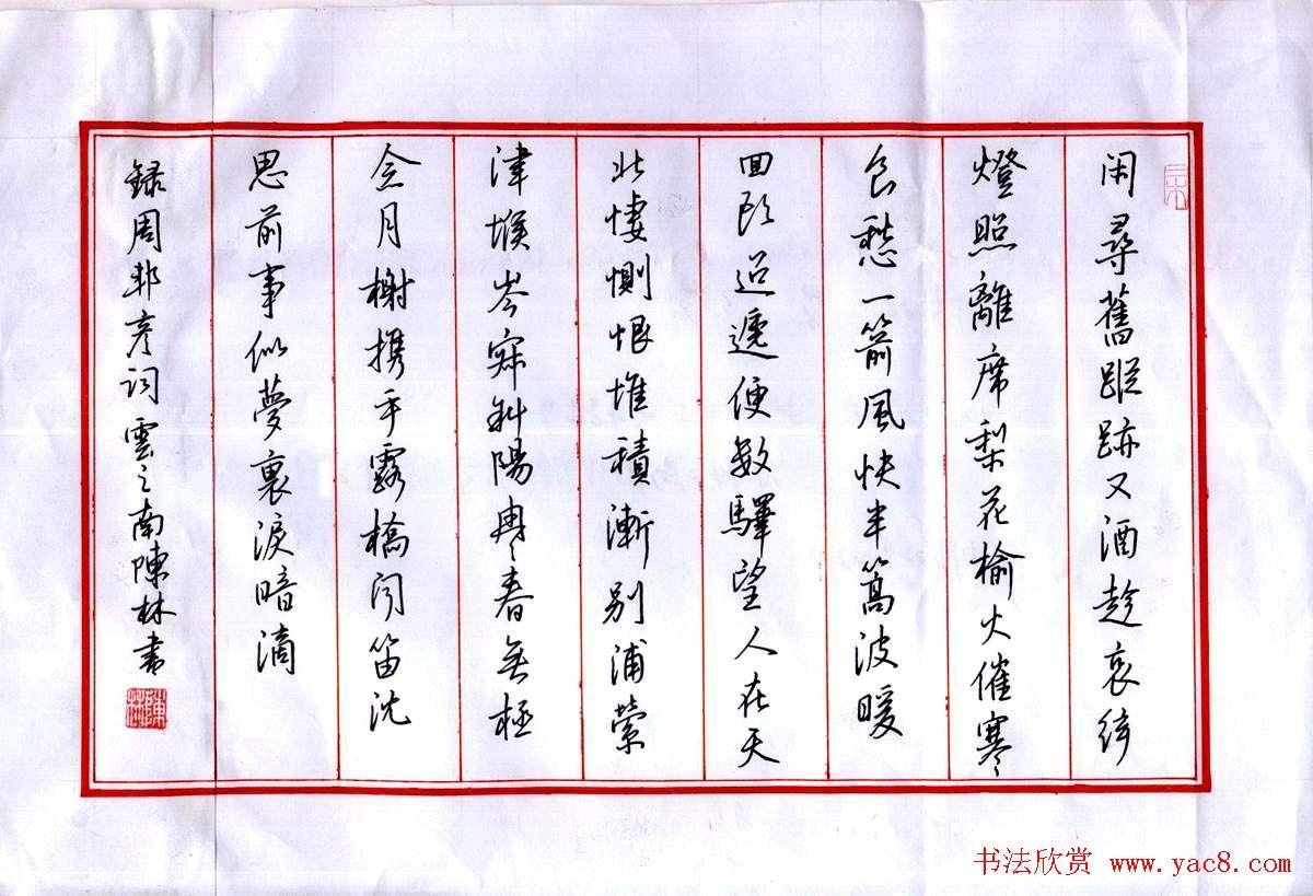 八届文华杯全国硬笔书法大赛获奖作品 2