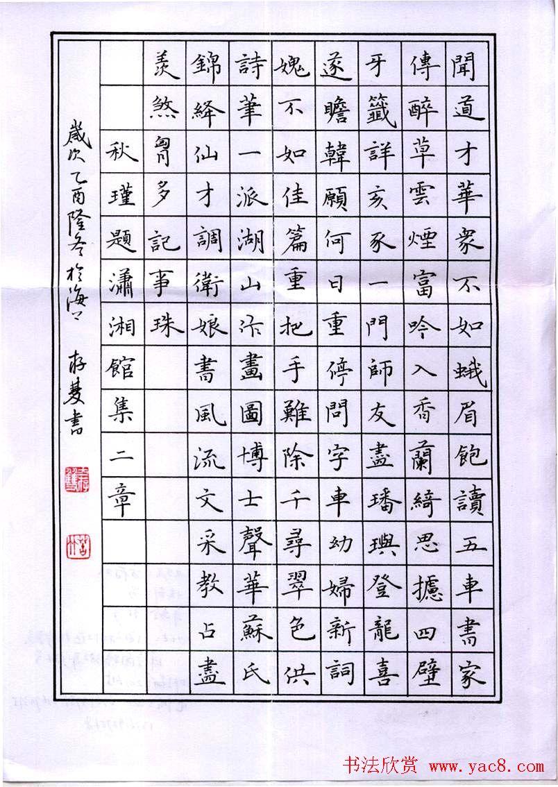 八届文华杯全国硬笔书法大赛获奖作品 5