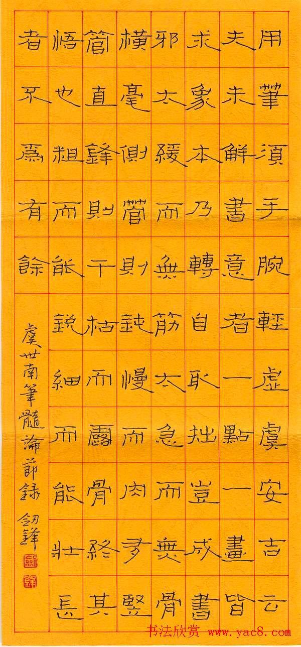 王剑锋硬笔书法作品欣赏