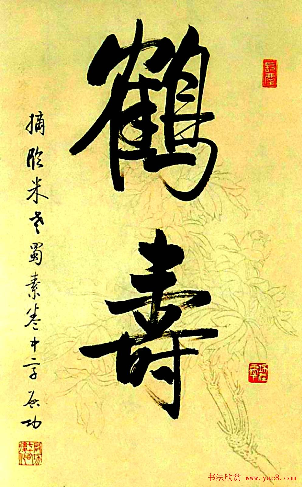 名家书写鹤寿书法作品48幅