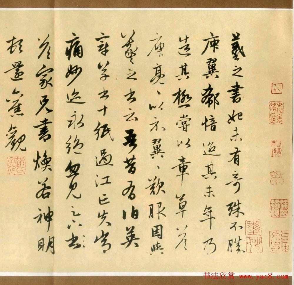 赵孟頫行书作品欣赏临王羲之书事卷