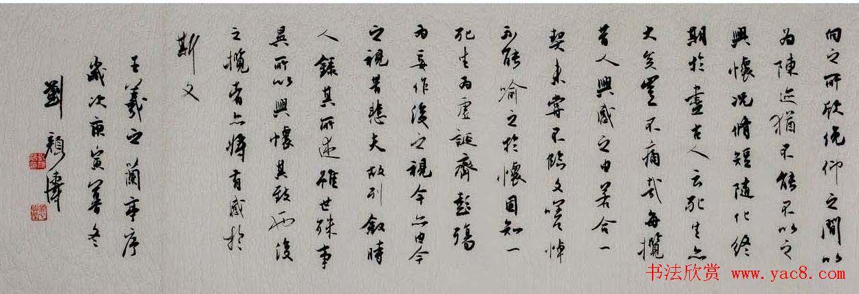 刘颜涛书王羲之兰亭序书法手卷兰亭集序书法欣赏图片