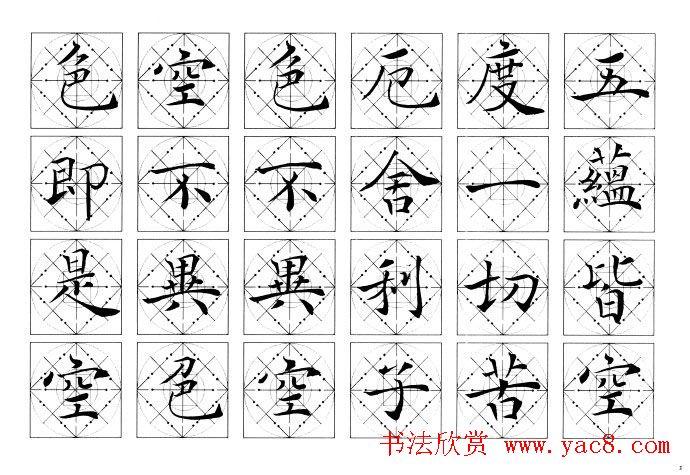 吴鸿清楷书作品欣赏心经书法