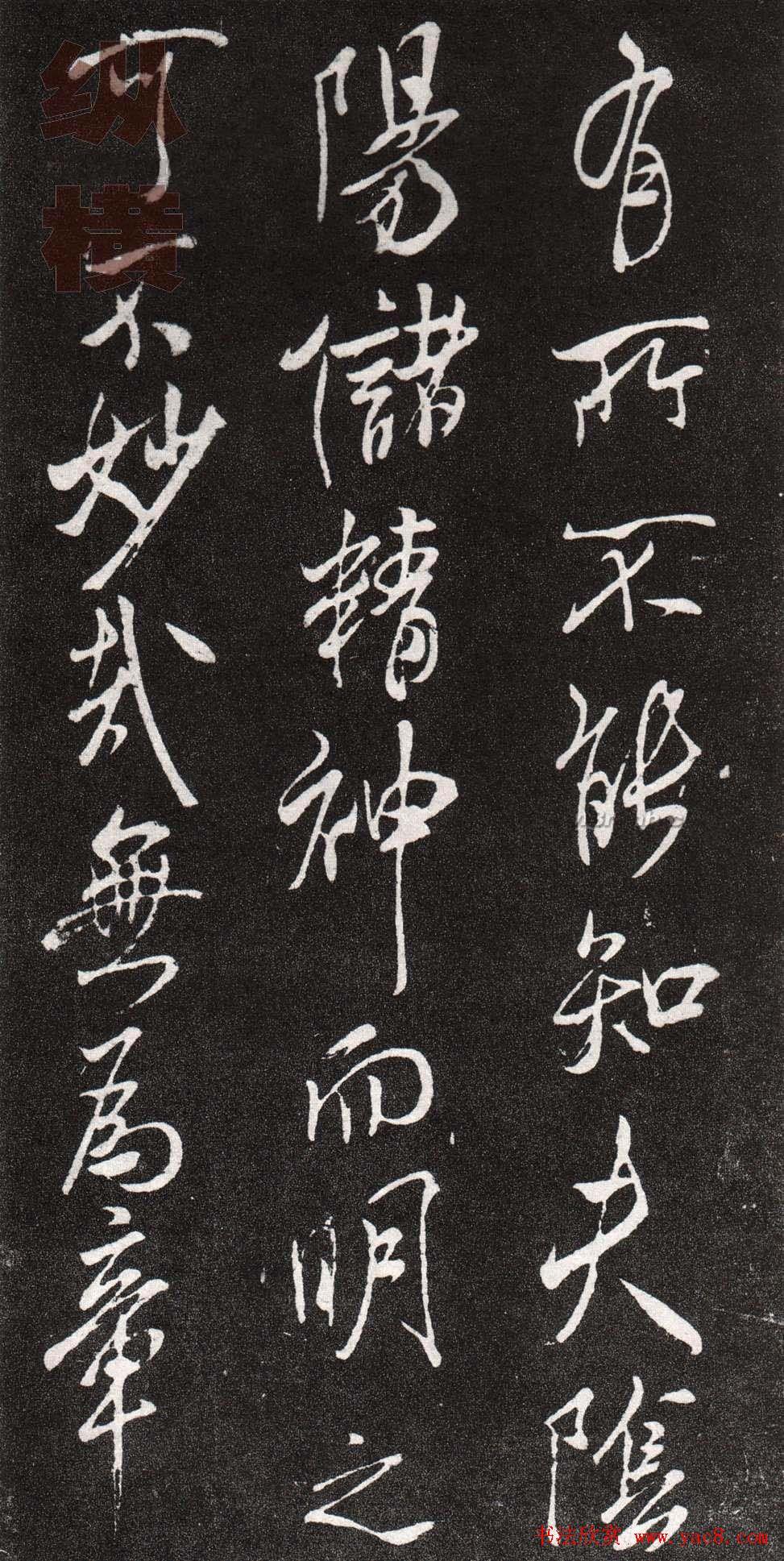 米芾行书赏析《章吉老墓志》