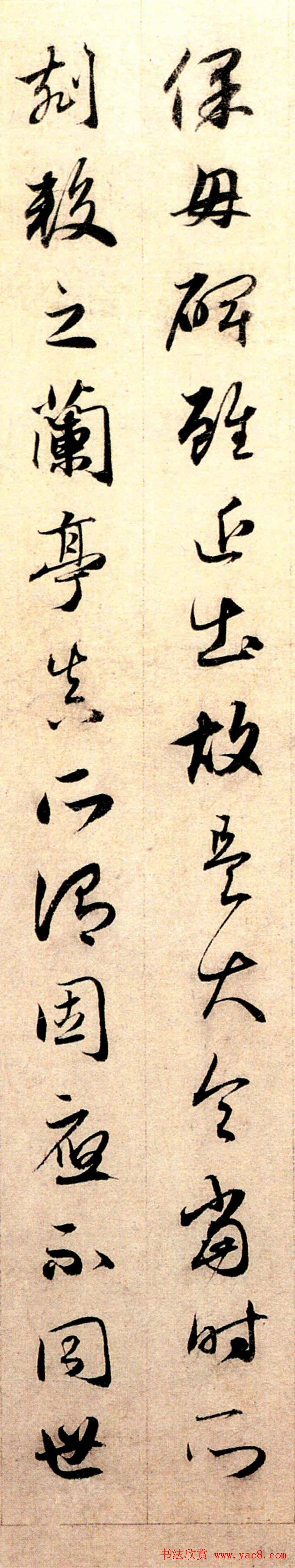 赵孟頫草书欣赏保母砖跋卷