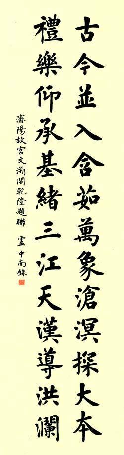 故宫百联:卢中南楷书联欣赏