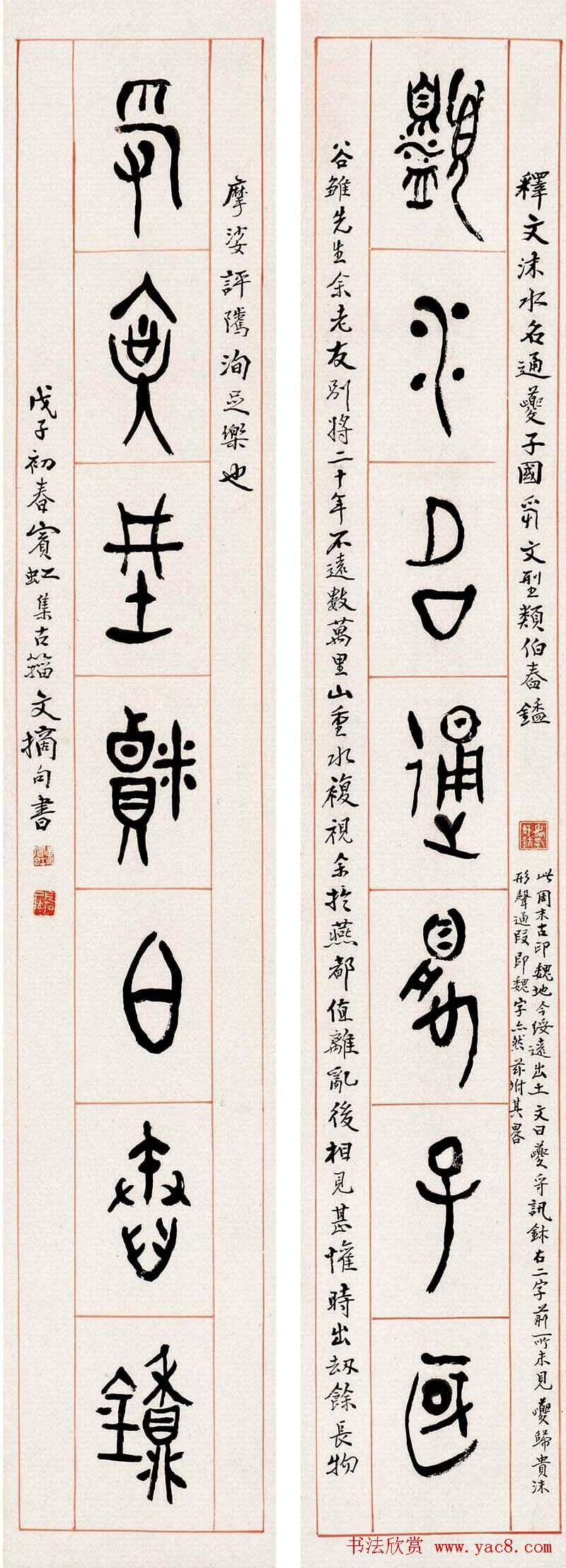 黄宾虹篆书作品对联欣赏