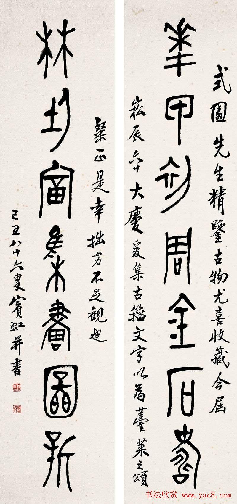 黄宾虹篆书作品对联欣赏 第9页 毛笔书法 书法欣赏图片