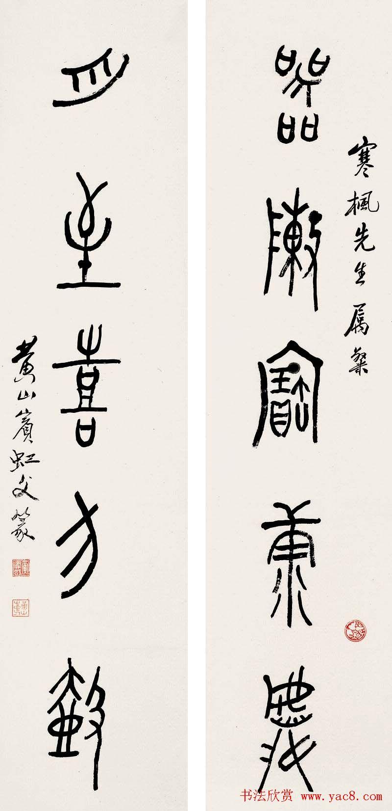 黄宾虹篆书作品对联欣赏 第19页 毛笔书法 书法欣赏图片
