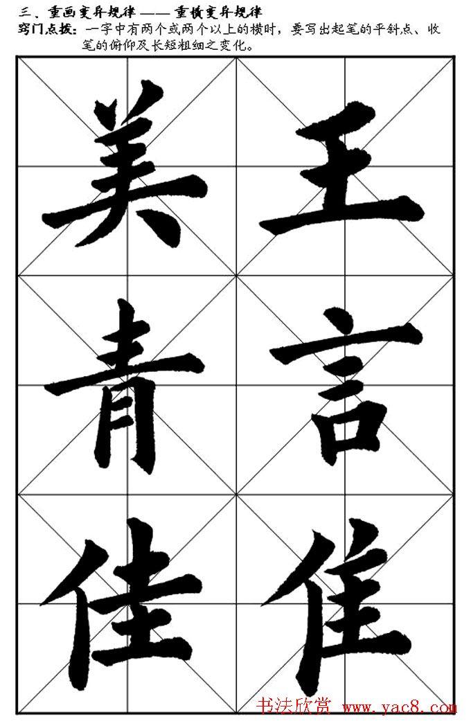 (二)重捺变异规律:一字中有两个或两个以上的捺时,除主笔写成斜捺外,其余皆写成反捺,因为这样写才能突出主题笔画,使整个字主次分明.