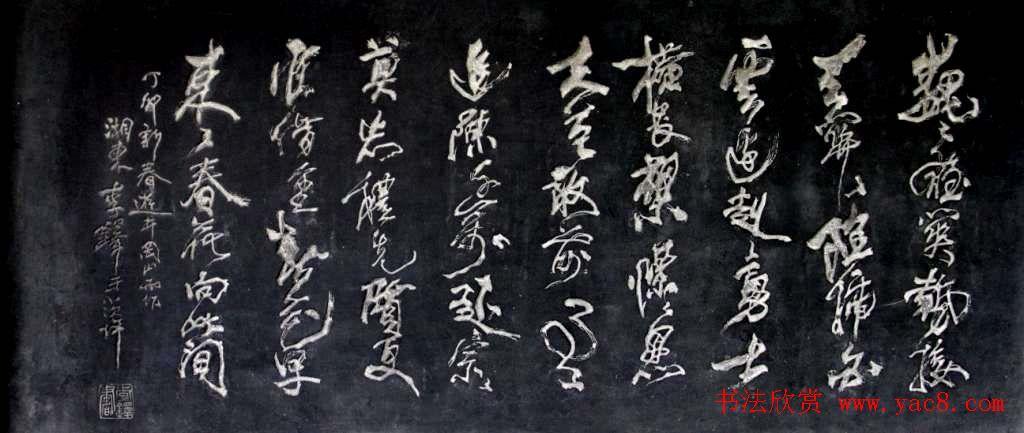 井冈山碑林名人书法欣赏