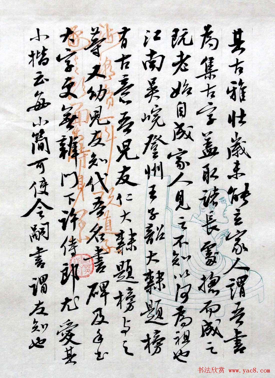 曹宝麟行书欣赏海岳名言册页