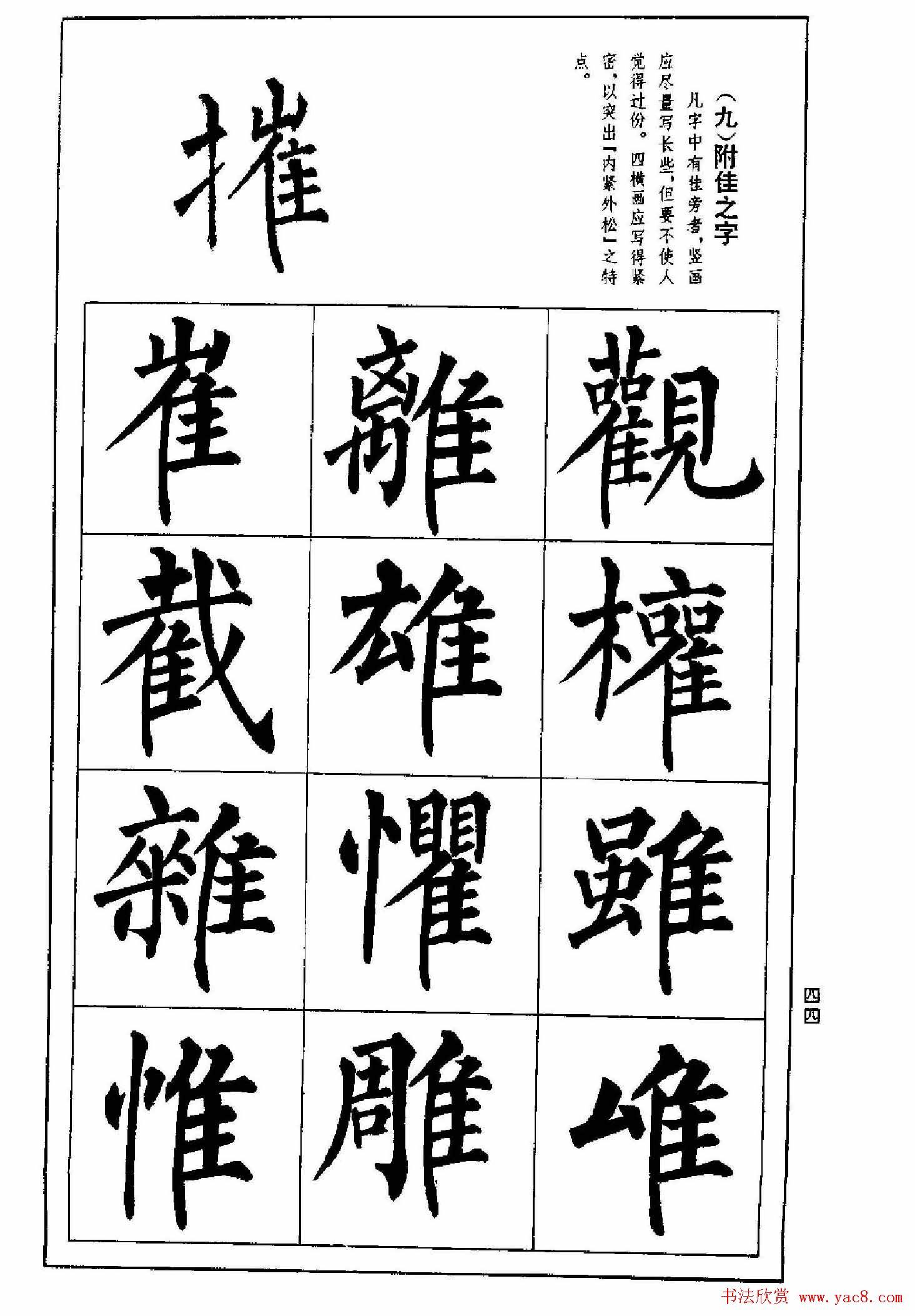 《赵孟頫行书墨迹集字古诗》 11-20 翁方纲《楷书心经》书法作品欣赏