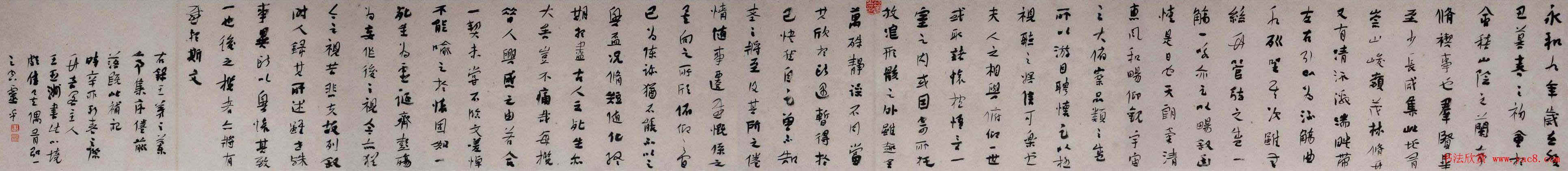 王亚洲右録王羲之兰亭集序卷