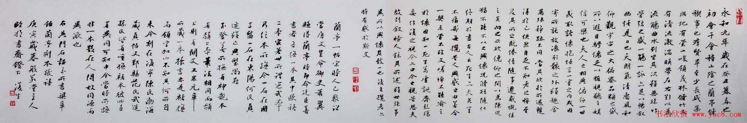 吴行行书作品欣赏兰亭序卷