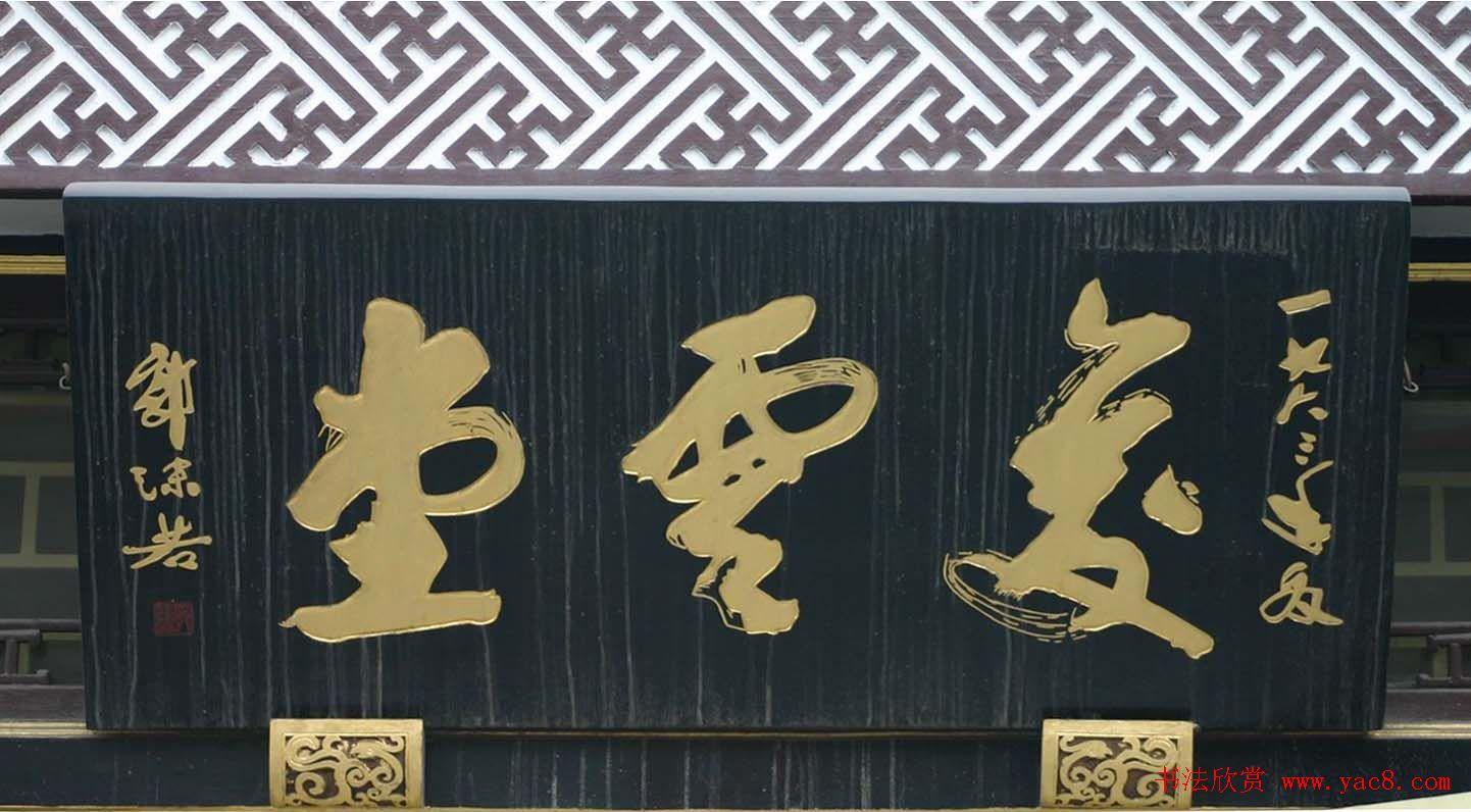 郭沫若书法题字匾额欣赏