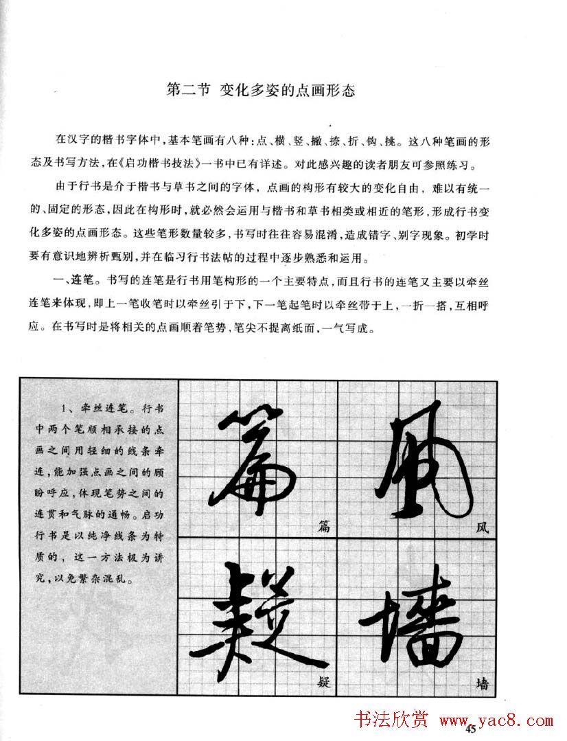 毛笔书法行书技法_王羲之兰亭序帖技法精讲行书入门毛笔字帖文