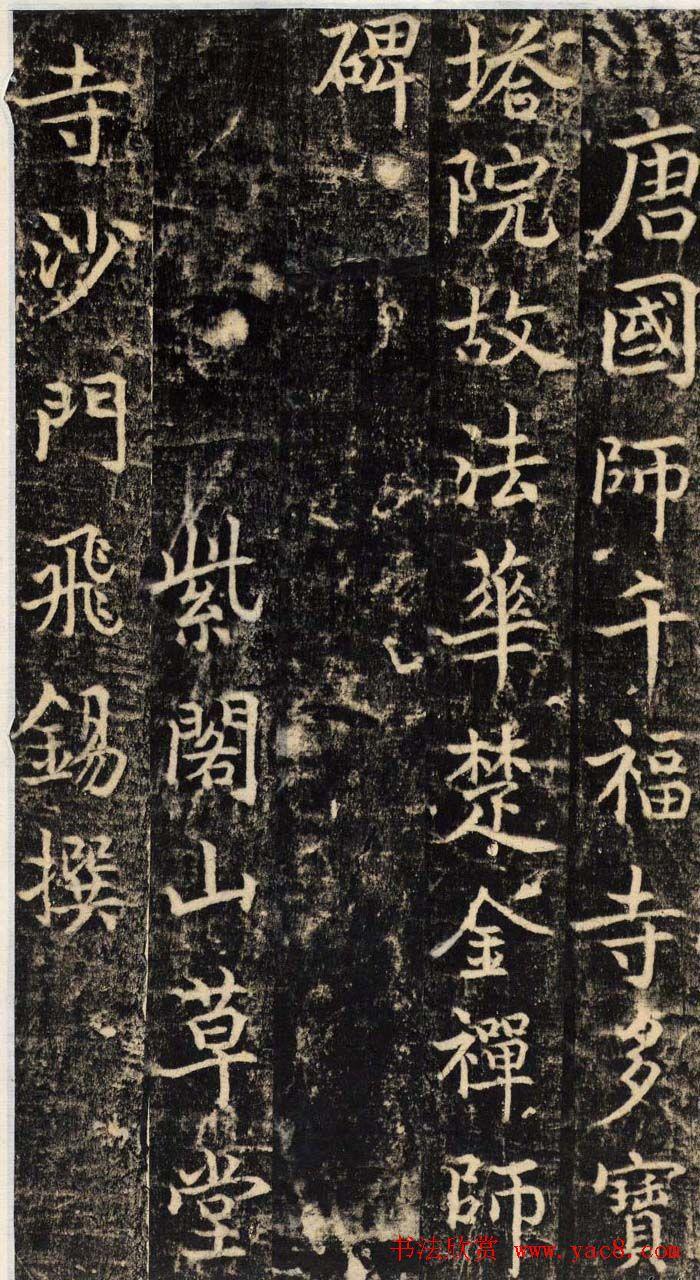 吴通微行楷书法《楚金禅师碑》
