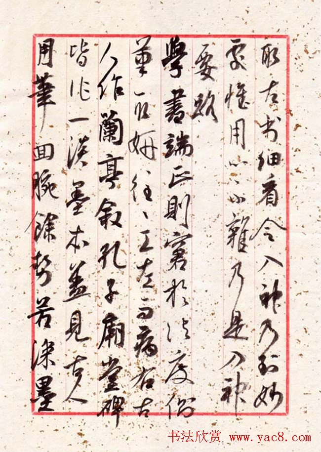 陈忠康行草书法册页《黄山谷论书》