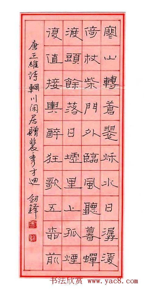 5-3 罗盛照硬笔书法《致加西亚的信》 5-2 荆霄鹏硬笔书法作品《古诗图片